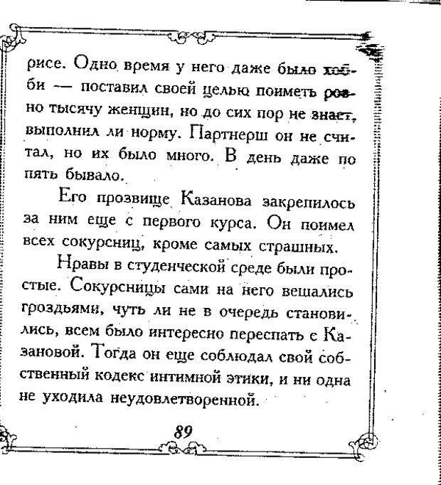 DJVU. Эти непонятные мужчины. Еникеева Д. Д. Страница 89. Читать онлайн