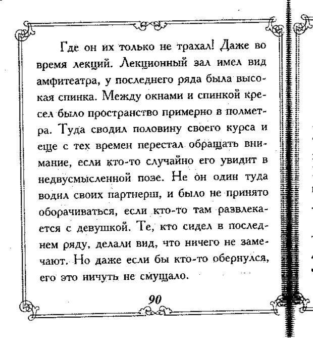 DJVU. Эти непонятные мужчины. Еникеева Д. Д. Страница 90. Читать онлайн