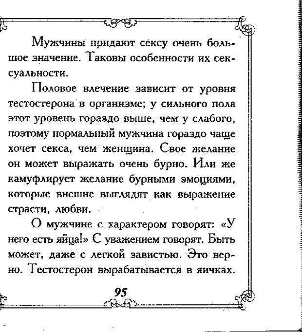 DJVU. Эти непонятные мужчины. Еникеева Д. Д. Страница 95. Читать онлайн