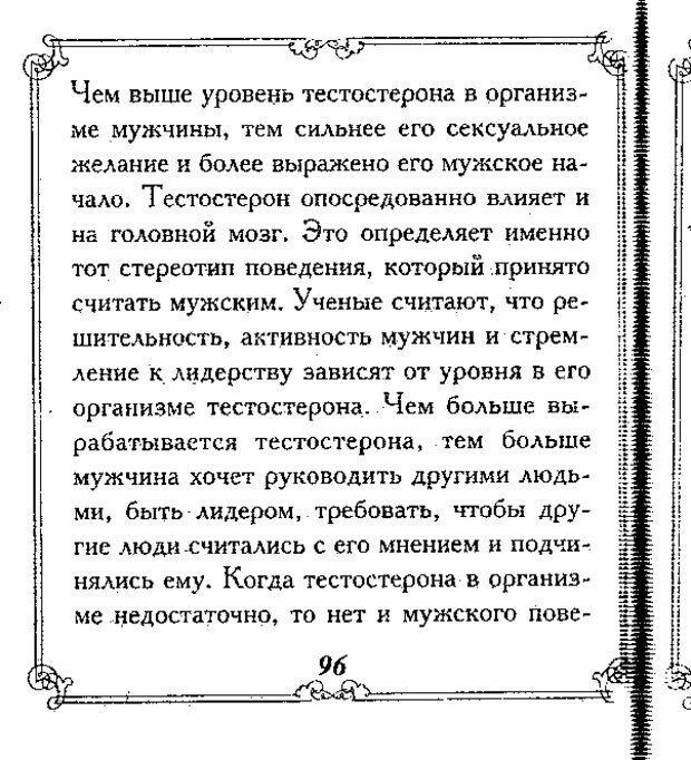 DJVU. Эти непонятные мужчины. Еникеева Д. Д. Страница 96. Читать онлайн