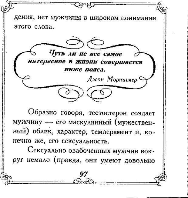 DJVU. Эти непонятные мужчины. Еникеева Д. Д. Страница 97. Читать онлайн