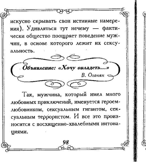 DJVU. Эти непонятные мужчины. Еникеева Д. Д. Страница 98. Читать онлайн