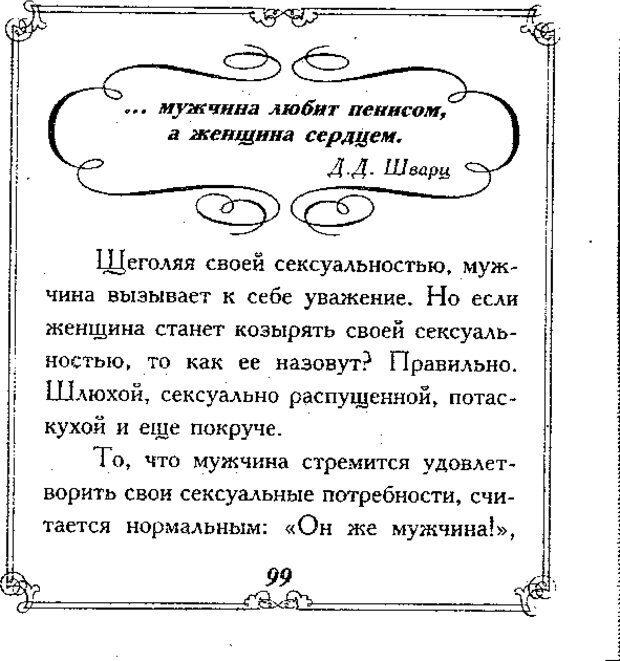 DJVU. Эти непонятные мужчины. Еникеева Д. Д. Страница 99. Читать онлайн
