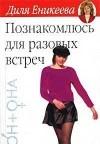 """Обложка книги """"Познакомлюсь для разовых встреч"""""""