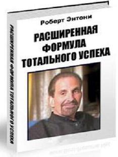 """Обложка книги """"Расширенная формула тотального успеха"""""""