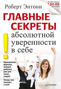 """Обложка книги """"Секреты уверенности в себе"""""""