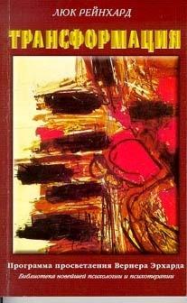 """Обложка книги """"Трансформация или программа просветления Вернера Эрхарда (ЭСТ)"""""""
