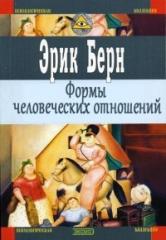"""Обложка книги """"Формы человеческих отношений"""""""