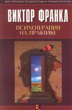 """Обложка книги """"Психотерапия на практике"""""""