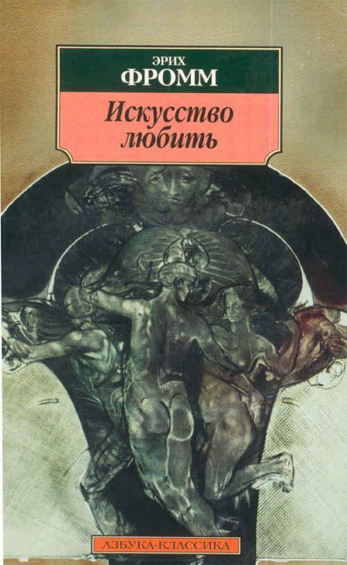 """Обложка книги """"Искусство любить"""""""