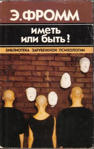 """Обложка книги """"Иметь или быть?"""""""