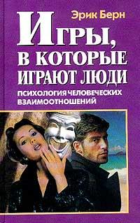 """Обложка книги """"Игры, в которые играют люди. (Психология человеческих взаимоотношений)"""""""