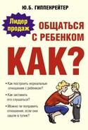 Общаться с ребенком. Как?, Гиппенрейтер Юлия