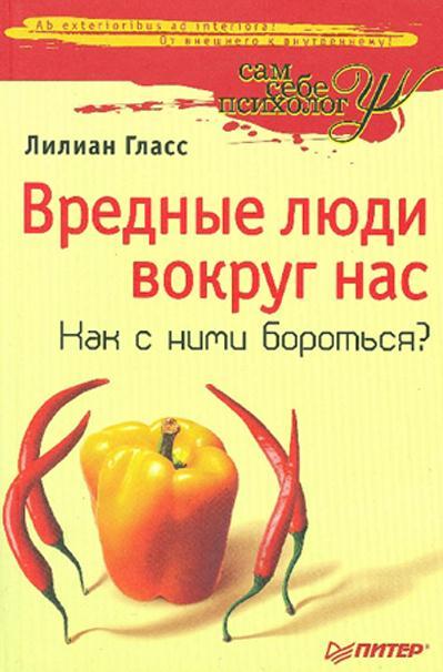 """Обложка книги """"Вредные люди вокруг нас. Как с ними бороться?"""""""