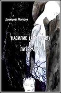 Насилие (агрессия) и литература, Жмуров Дмитрий
