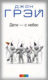 "Обложка книги ""Дети с небес"""