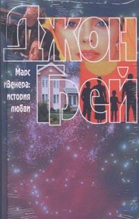 """Обложка книги """"Марс и Венера: История любви"""""""