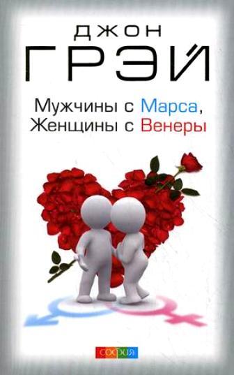 """Обложка книги """"Мужчины с Марса, женщины с Венеры"""""""