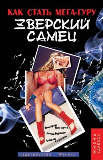 """Обложка книги """"Зверский самец: Как стать мега-гуру"""""""