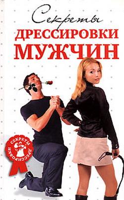 """Обложка книги """"Секреты дрессировки мужчин"""""""