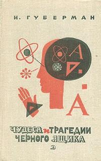 """Обложка книги """"Чудеса и трагедии чёрного ящика"""""""