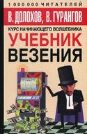 Курс начинающего волшебника. Учебник везения, Гурангов Вадим