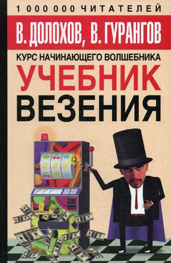 """Обложка книги """"Курс начинающего волшебника. Учебник везения"""""""