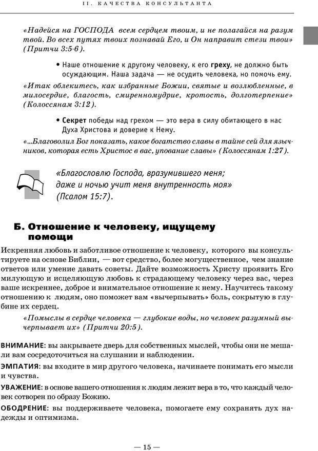 PDF. Ключи. Как помочь себе и другим в решении жизненных проблем. Хант Д. Страница 13. Читать онлайн