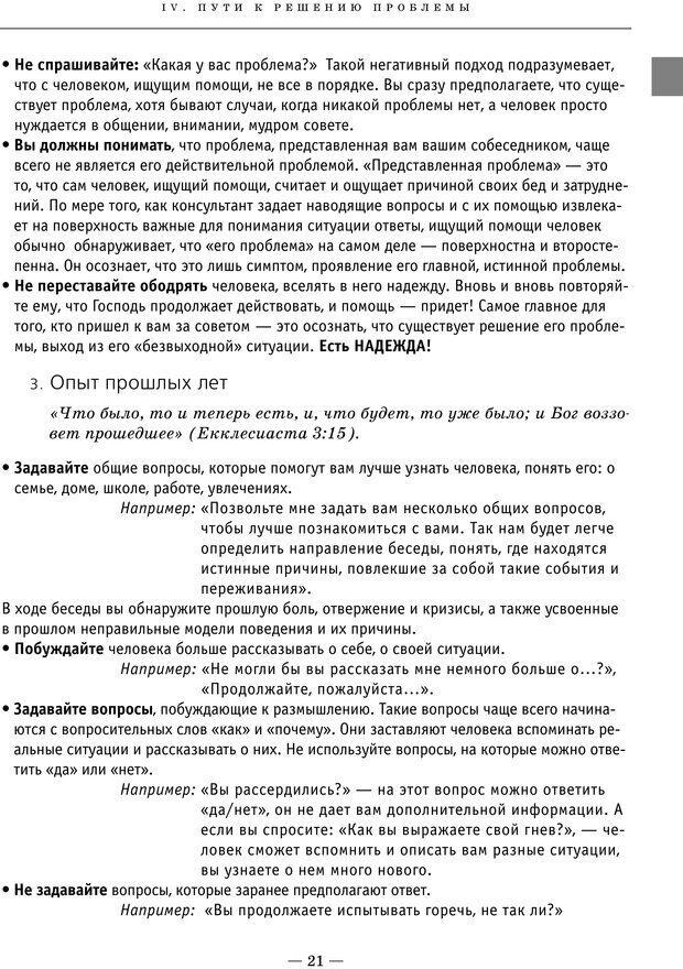 PDF. Ключи. Как помочь себе и другим в решении жизненных проблем. Хант Д. Страница 19. Читать онлайн
