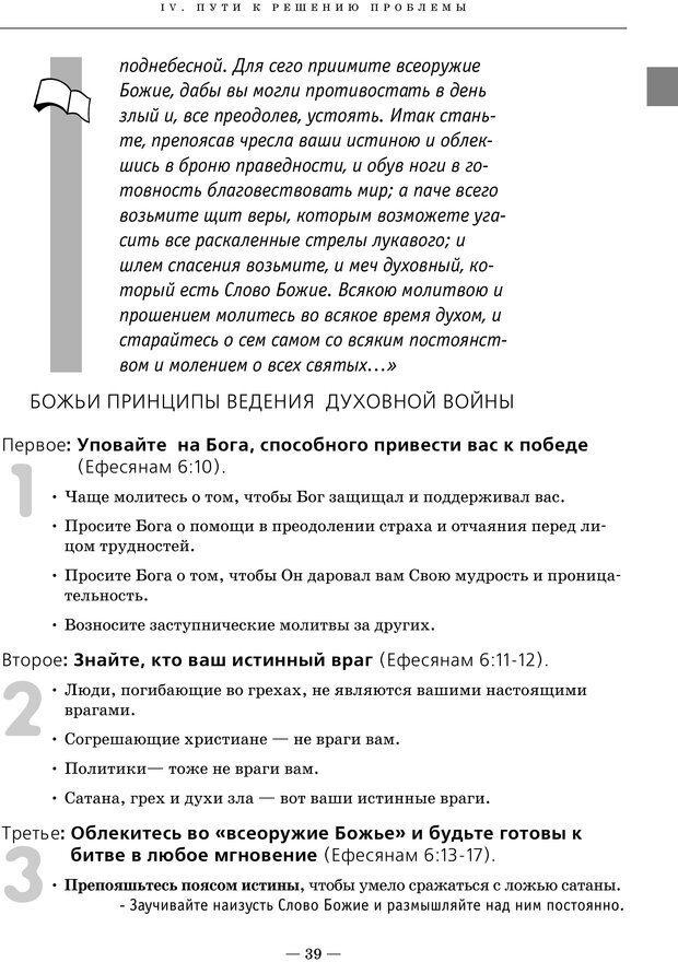 PDF. Ключи. Как помочь себе и другим в решении жизненных проблем. Хант Д. Страница 36. Читать онлайн
