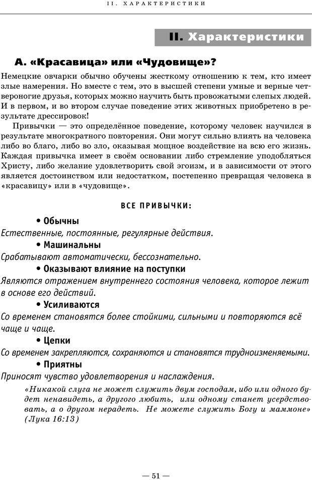 PDF. Ключи. Как помочь себе и другим в решении жизненных проблем. Хант Д. Страница 48. Читать онлайн