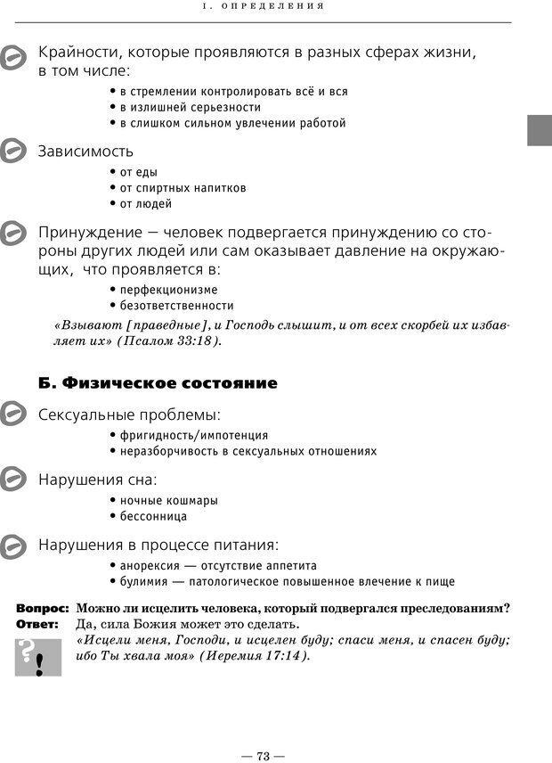 PDF. Ключи. Как помочь себе и другим в решении жизненных проблем. Хант Д. Страница 70. Читать онлайн