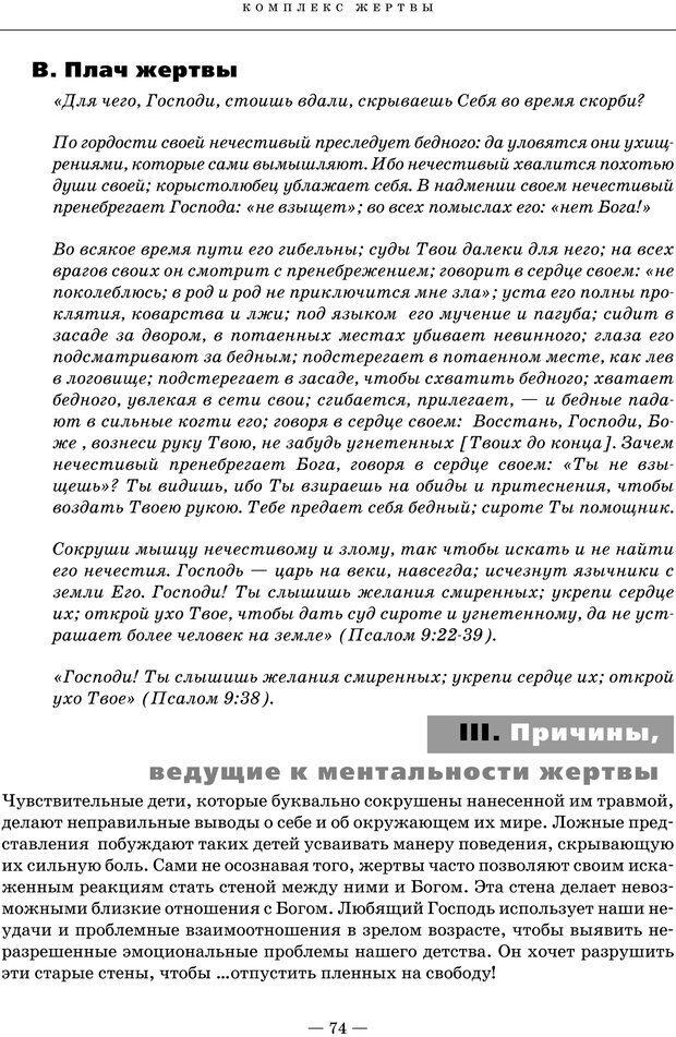 PDF. Ключи. Как помочь себе и другим в решении жизненных проблем. Хант Д. Страница 71. Читать онлайн