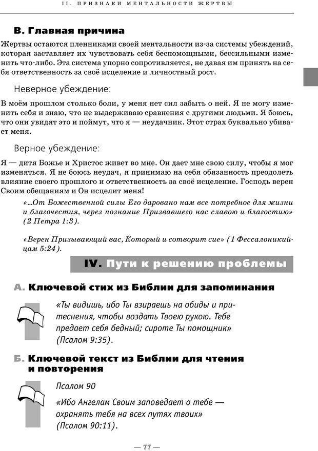 PDF. Ключи. Как помочь себе и другим в решении жизненных проблем. Хант Д. Страница 74. Читать онлайн