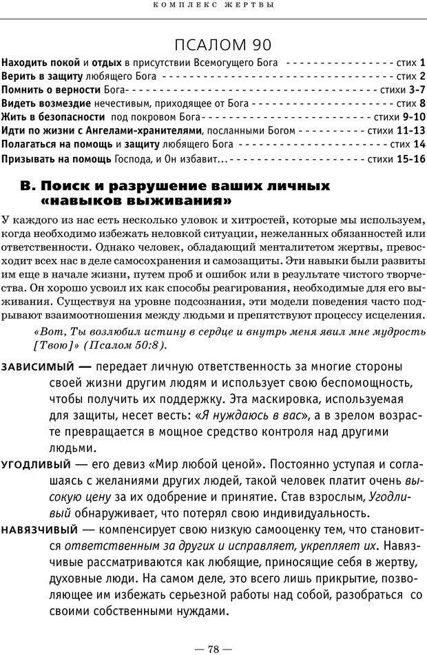 PDF. Ключи. Как помочь себе и другим в решении жизненных проблем. Хант Д. Страница 75. Читать онлайн