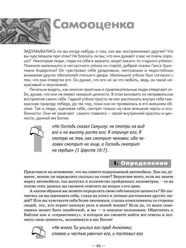 PDF. Ключи. Как помочь себе и другим в решении жизненных проблем. Хант Д. Страница 81. Читать онлайн