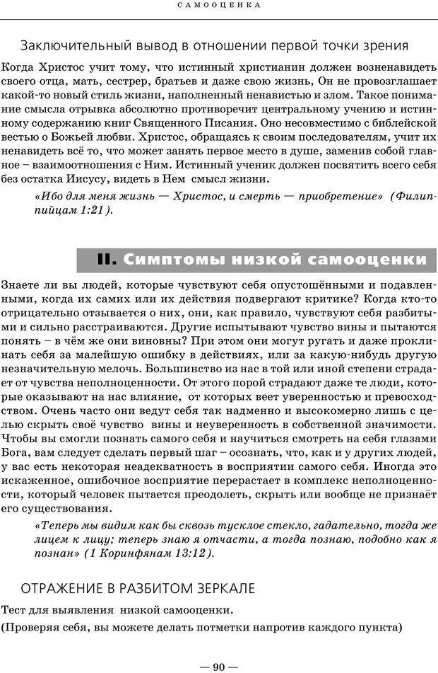 PDF. Ключи. Как помочь себе и другим в решении жизненных проблем. Хант Д. Страница 86. Читать онлайн