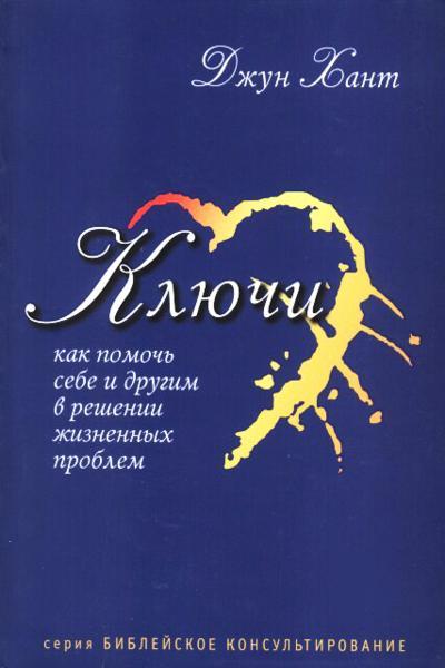 """Обложка книги """"Ключи. Как помочь себе и другим в решении жизненных проблем"""""""