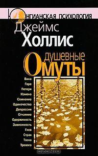 """Обложка книги """"Душевные омуты"""""""