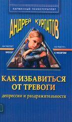 Как избавиться от тревоги, депрессии и раздражительности, Курпатов Андрей