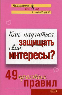 """Обложка книги """"Как научиться защищать свои интересы? 49 простых правил"""""""