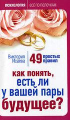 Как понять, есть ли у вашей пары будущее? 49 простых правил, Исаева Виктория