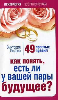 """Обложка книги """"Как понять, есть ли у вашей пары будущее? 49 простых правил"""""""