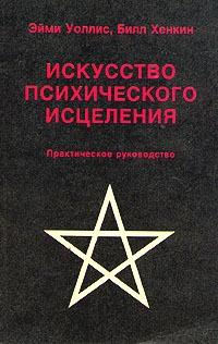 """Обложка книги """"Искусство психического целительства"""""""