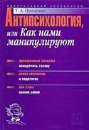 Антипсихология, Ивакин Алексей