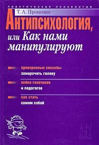 "Обложка книги ""Антипсихология"""