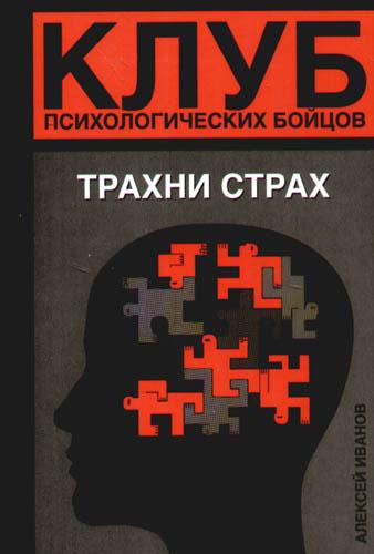 """Обложка книги """"Клуб психологических бойцов. Трахни страх"""""""