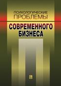 Психологические проблемы современного бизнеса: сборник научных статей, Иванова Наталья