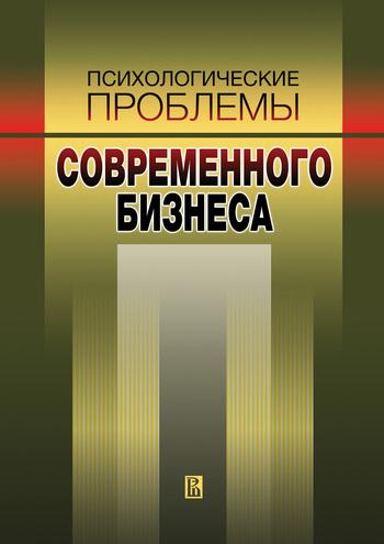 """Обложка книги """"Психологические проблемы современного бизнеса: сборник научных статей"""""""