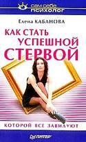 Как стать успешной стервой, которой все завидуют, Кабанова Елена